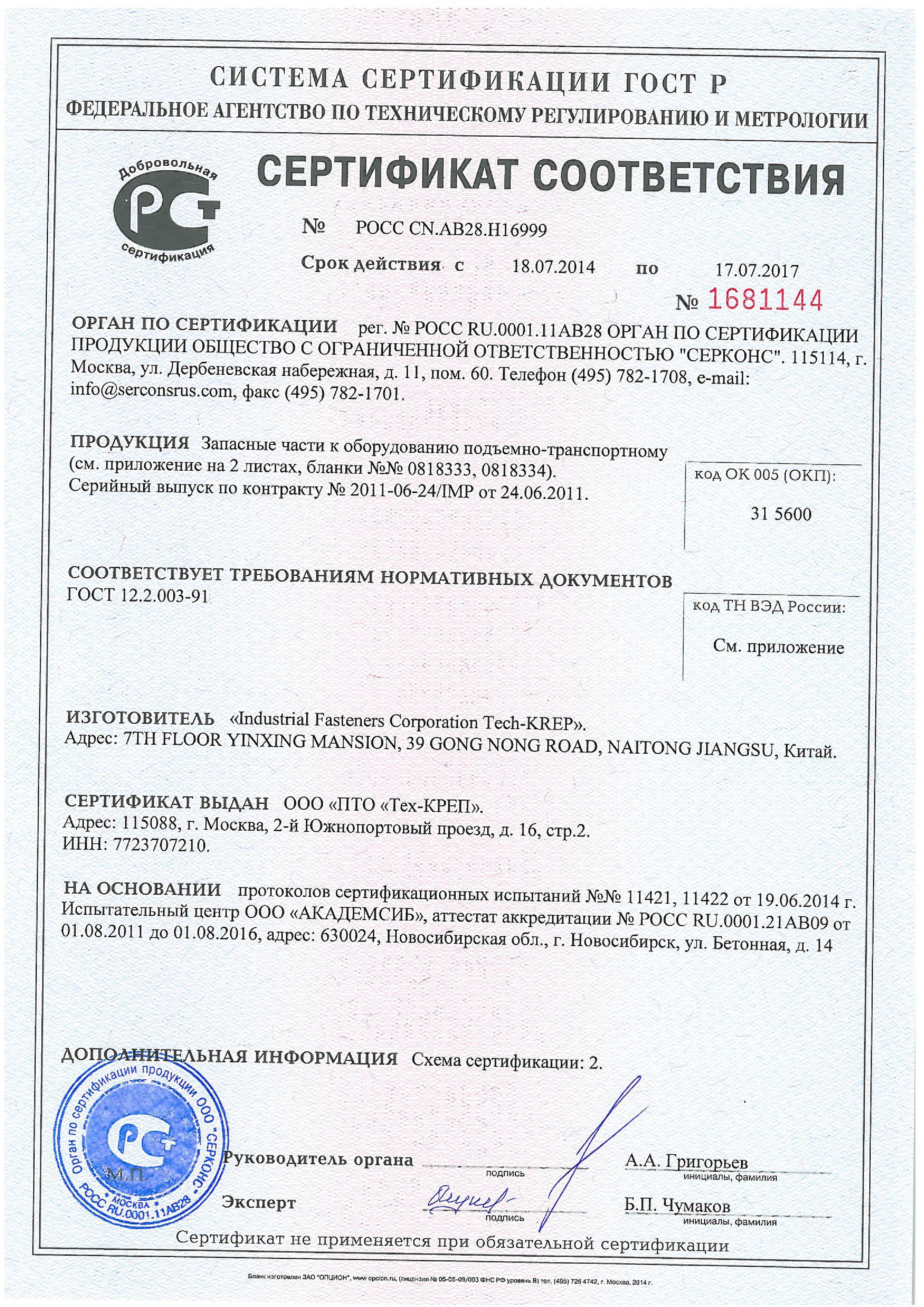 Сертификат соответствия на запасные части к оборудованию подъемно-транспортному